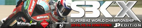 『SBK®X Superbike World Championship–JP EDITION-』激烈応援中!
