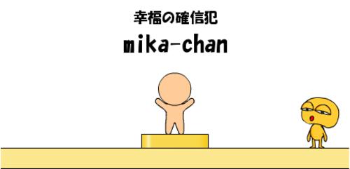 Mikachan