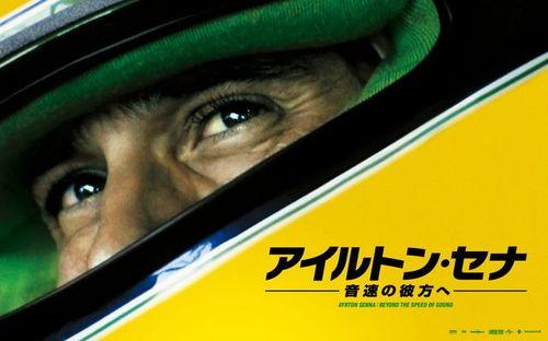 Senna_wall