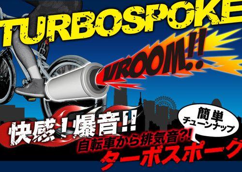 Turbospoke_01